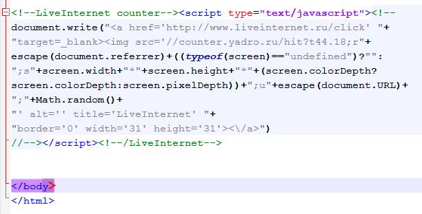 </body> и перед ним вставляем код
