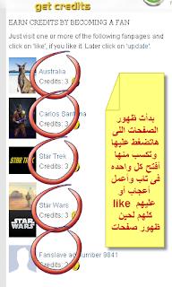 موقع لزياده معجبين صفحتك بالفيس