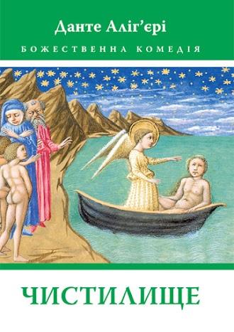Divine Comedy: Purgatorio