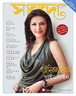 Sananda 28 Feb 2014 in pdf