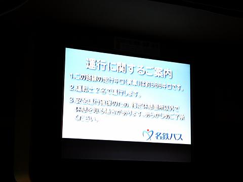 名鉄バス「名古屋~松山線」 液晶モニター