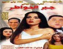 مشاهدة فيلم  جبر الخواطر
