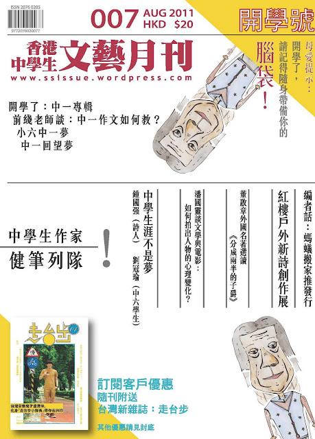 2011年8月 香港中學生文藝月刊 第七期