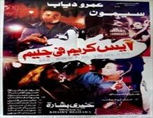 فيلم ايس كريم في جليم