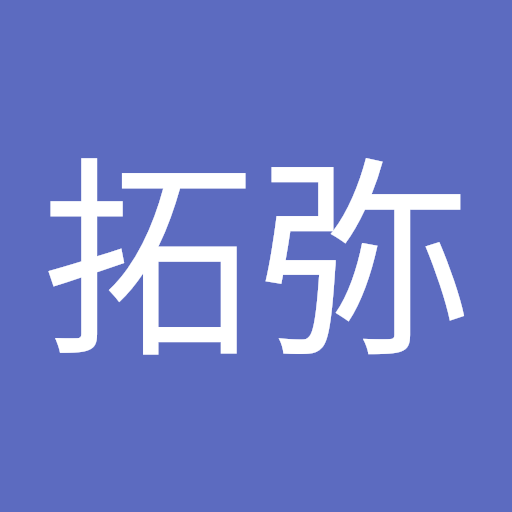 拓弥 宮崎