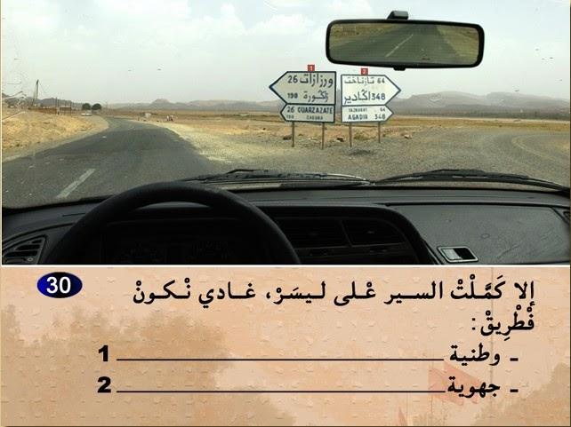 code de la route 2014 code de la route maroc en line test examen permis. Black Bedroom Furniture Sets. Home Design Ideas