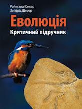 Учебник по эволюции