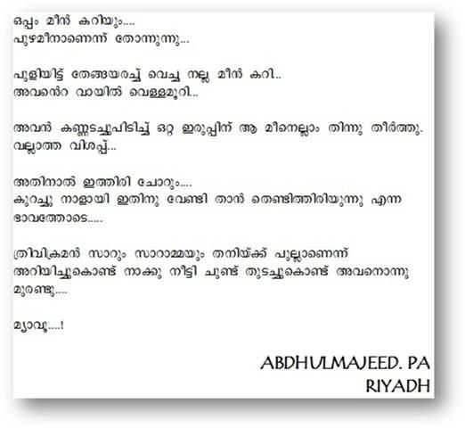 Malayalam Story - Kallan 3