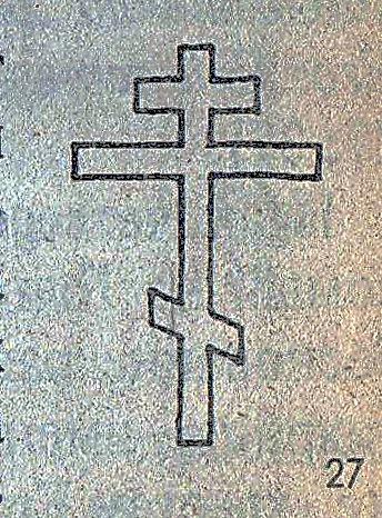 История развития формы креста %25D0%259A%25D0%25BE%25D0%25BF%25D0%25B8%25D1%258F%2520img055