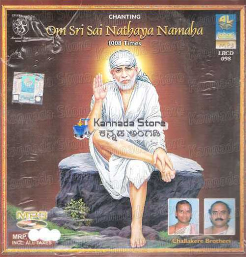 Om Sri Sai Nathaya Namaha By Challakere Brothers Devotional Album MP3 Songs