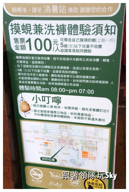 花蓮景點推薦-摸蜆仔兼洗褲+蜆仔霜淇淋【立川漁場】