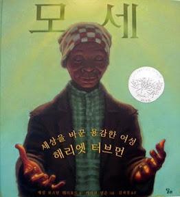 모세 - 세상을 바꾼 용감한 여성 해리엣 터브먼
