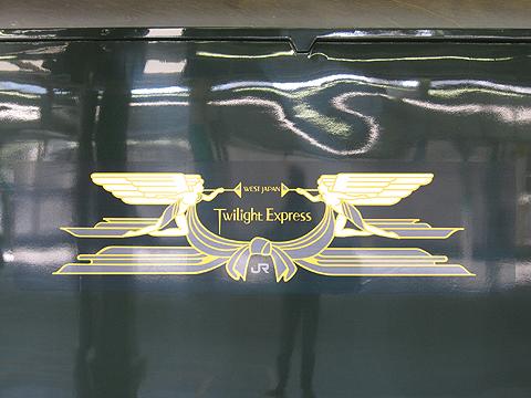 寝台特急「トワイライトエクスプレス」 1号車 エンブレムシール