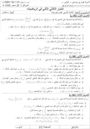 مجموعة اختبارات في الرياضيات ثانوي 1.jpg