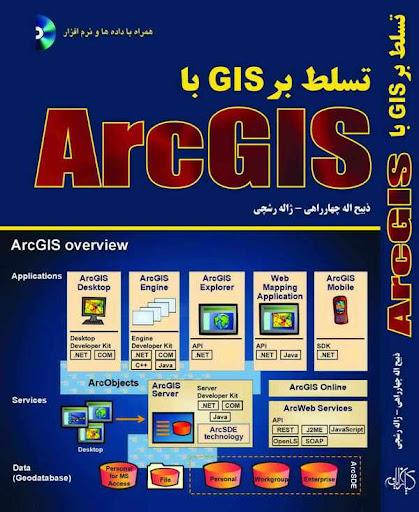 تسلط بر GIS با Arc GIS