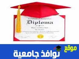 نتائج شهادة التعليم المتوسط 2013 بالجزائر