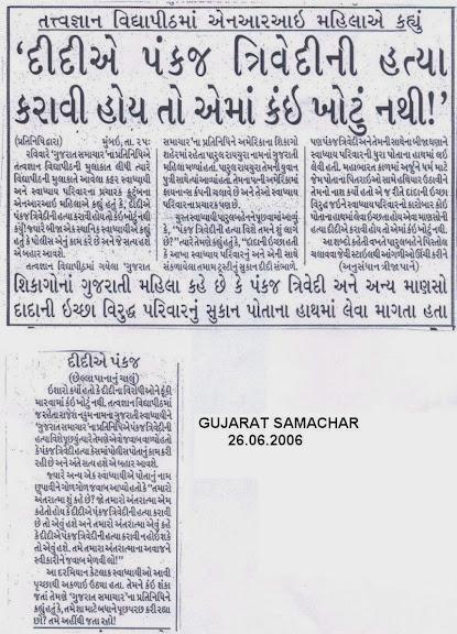 swadhyay bhavgeet