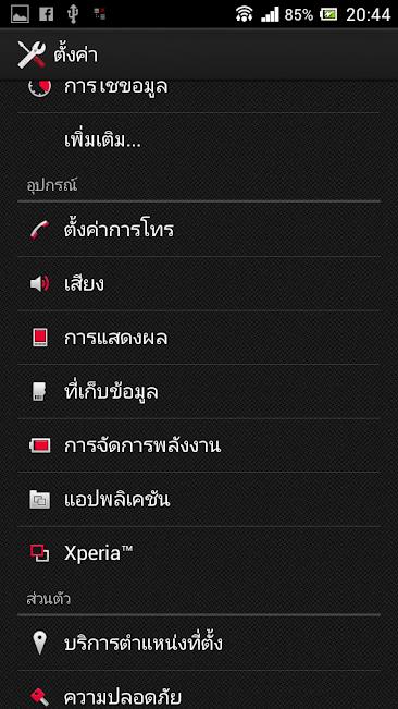 วิธีแก้ไขเมื่ออัลบัมรูปภาพใน Sony Xperia มีปัญหา ไม่แสดงรูปภาพ  Sonyalbum03