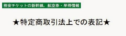 格安チケットの新幹線,航空券・早得情報_特定商取引法上での表記・タイトルの画像