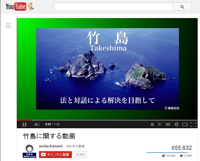 韓国、日本外務省がYouTube投稿の「竹島に関する動画(韓国語版)」に抗議と削除要求→日本公使「受け入れられない」と拒否
