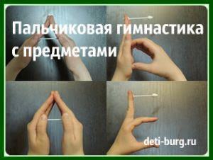 Пальчиковая гимнастика с предметами