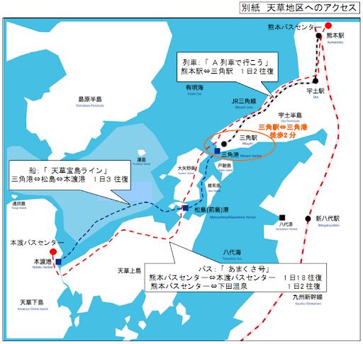 熊本から 天草への アクセス