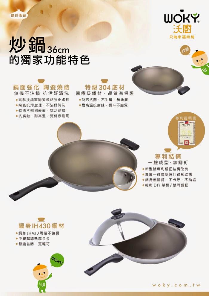 【WOKY沃廚】晶砂陶瓷36CM不沾炒鍋