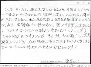 ビーパックスへのクチコミ/お客様の声:憂国の士 様(京都市下京区)/トヨタ ビスタ