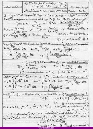 تمارين حول الدوال الاصلية، الحساب التكاملي، المعادلات التفاضلية tomohna1.jpg
