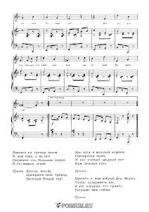 """Песня """"Веселый Новый год"""" М. Михайлова: ноты"""