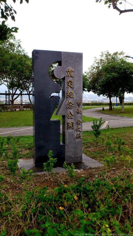 921震災紀念公園|台中太平隱藏版好去處:921震災紀念公園,散步遛狗好地點~