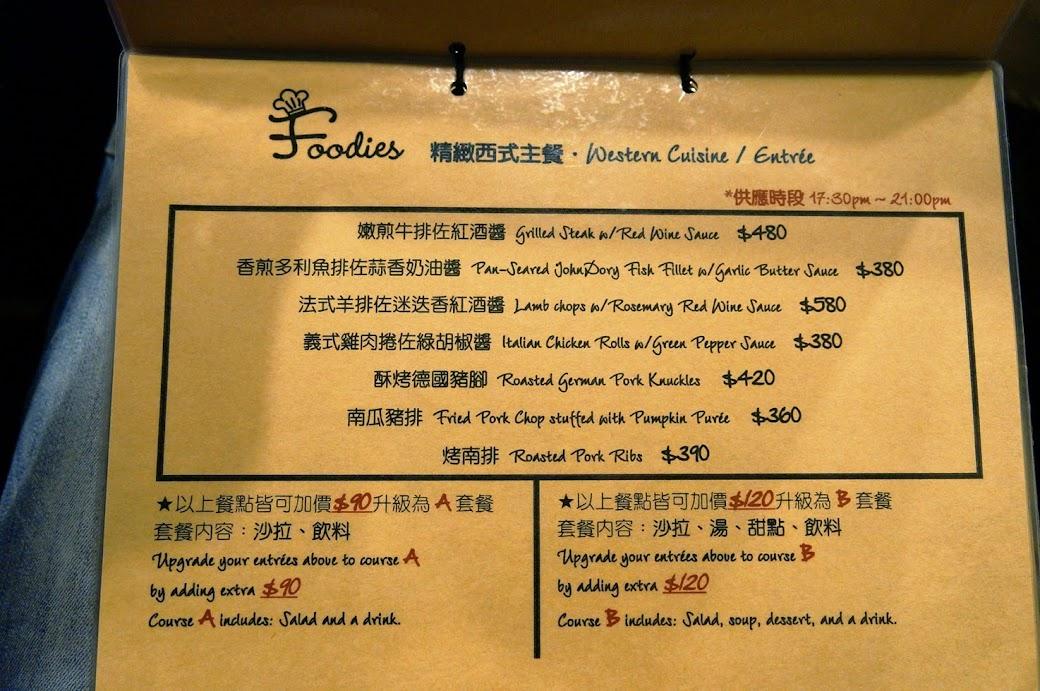 內湖美食推薦-中.西式都好吃的親子餐廳【Foodies饕客創意台菜】