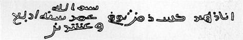 Outline trace of the Zuhayr Inscription