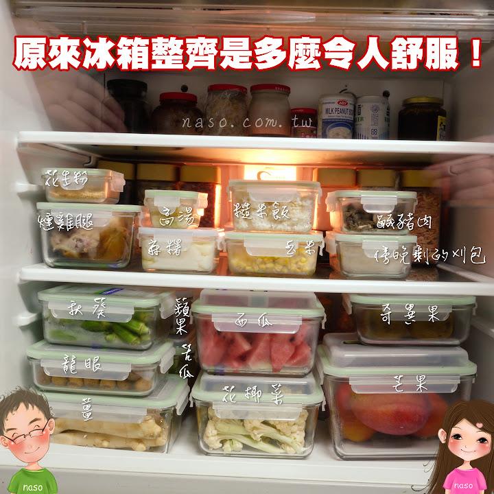 原來冰箱整齊是多麼令人舒服!