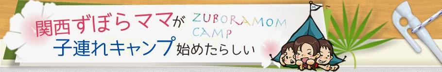関西ずぼらママが子連れキャンプ始めたらしい