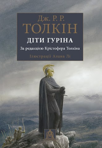 Narn I Chîn Húrin. The Tale of the Children of Hurin