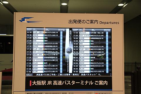 大阪駅高速バスターミナル 出発表示LCD盤