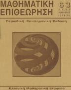 Μαθηματική Επιθεώρηση - τεύχος 63ο