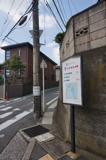 権太坂への入り口