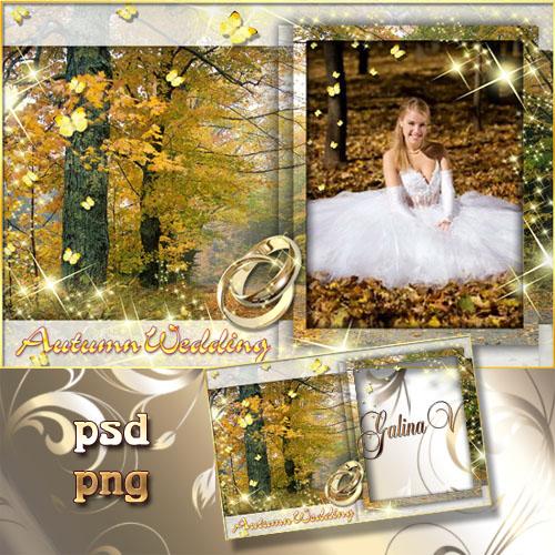 Рамка для фото - Осенняя свадьба