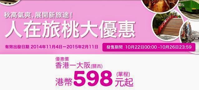 Peach樂桃航空【機票優惠】香港飛大阪單程$598起,限時5日。