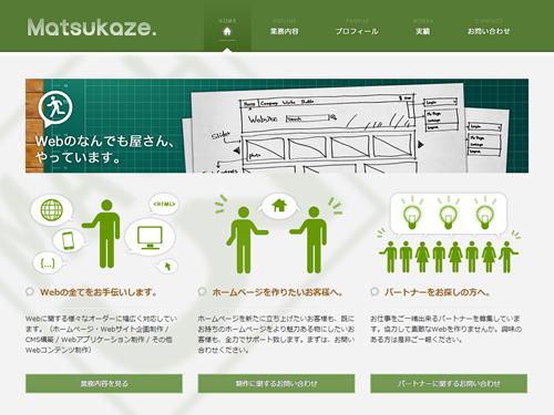 Matsukaze. - Webのなんでも屋さん。