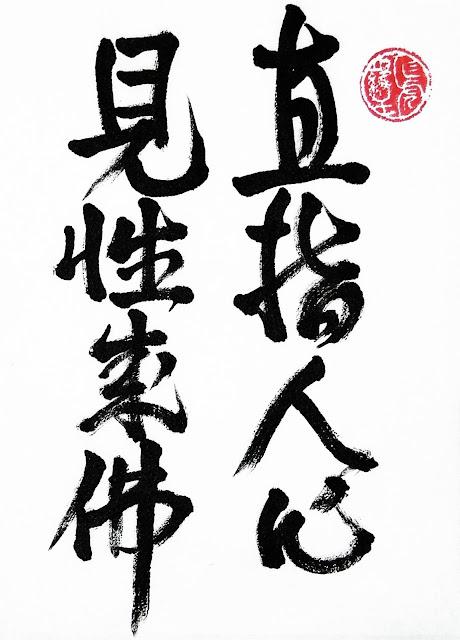 JikishiNinshin-KenshoJobutsu
