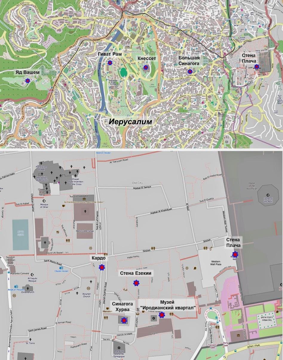 Карта маршрута экскурсии Иерусалим Иудейский. Гид в Израиле Светлана Фиалкова.