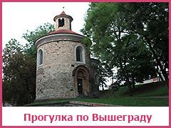Экскурсия в Вышеград