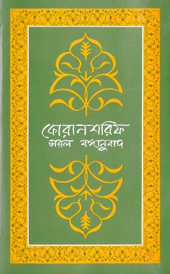 কোরানশরিফ সরল বঙ্গানুবাদ - বিচারপতি মুহম্মদ হাবিবুর রহমান