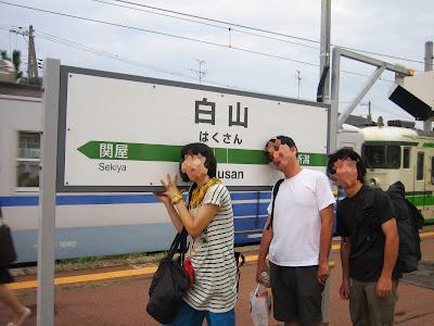 新潟から一駅、白山へ
