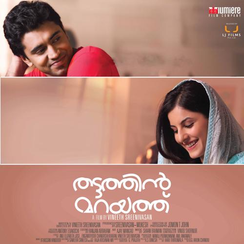 Thattathin marayathu malayalam movie songs download free.