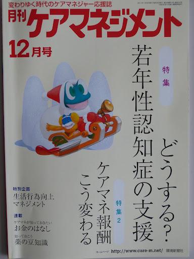 月刊ケアマネジメント12月号