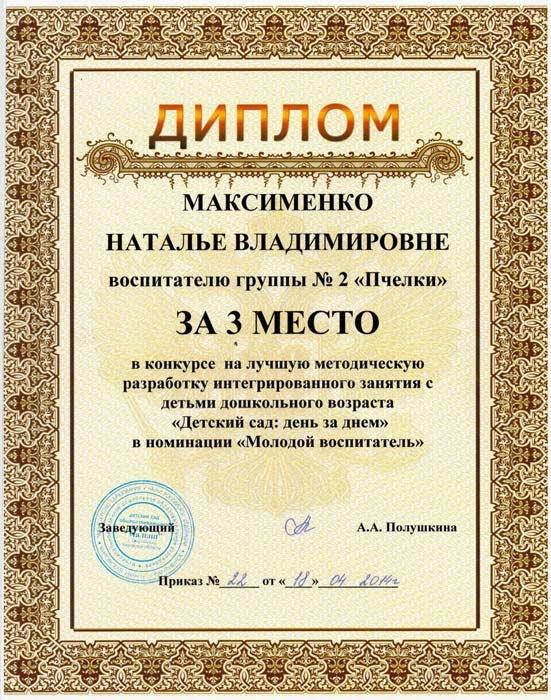Сайт МКДОУ Малыш Омутнинского района Максименко Наталья  Диплом за 3 место